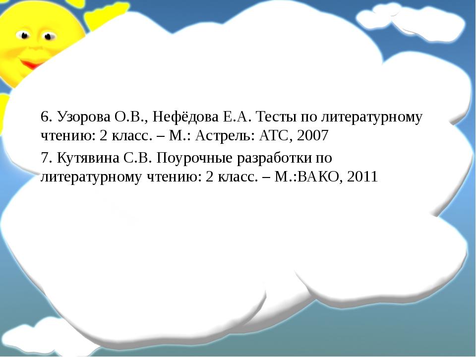 6. Узорова О.В., Нефёдова Е.А. Тесты по литературному чтению: 2 класс. – М.:...