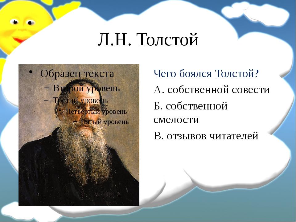 Л.Н. Толстой Чего боялся Толстой? А. собственной совести Б. собственной смело...