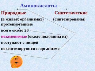 Аминокислоты Природные Синтетические (в живых организмах) (синтезированы) пр
