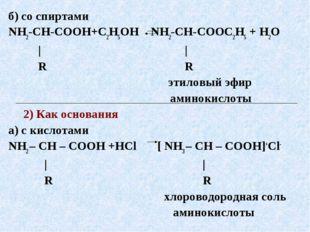 б) со спиртами NH2-CH-COOH+С2Н5ОН NH2-CH-COOС2Н5 + H2O | | R R  этиловый эфи