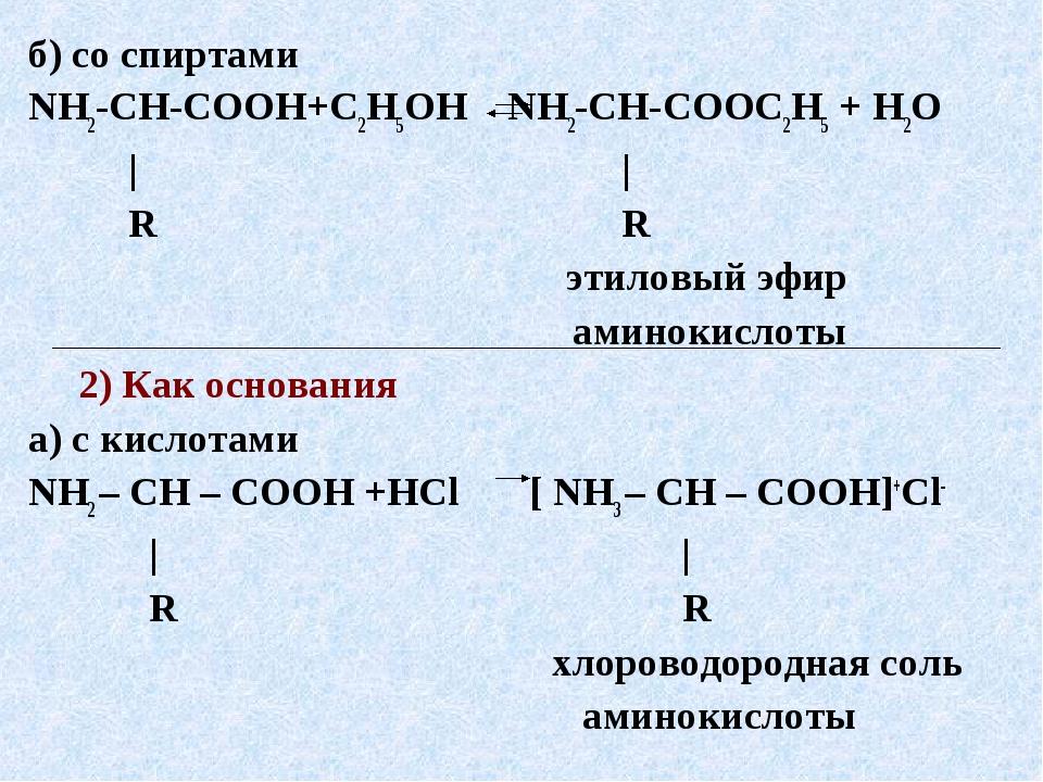 б) со спиртами NH2-CH-COOH+С2Н5ОН NH2-CH-COOС2Н5 + H2O | | R R  этиловый эфи...