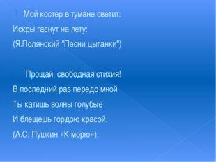 """Мой костер в тумане светит: Искры гаснут на лету: (Я.Полянский """"Песни цыганки"""