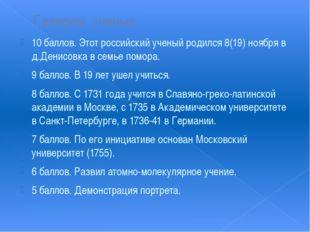 Галерея ученых 10 баллов. Этот российский ученый родился 8(19) ноября в д.Ден
