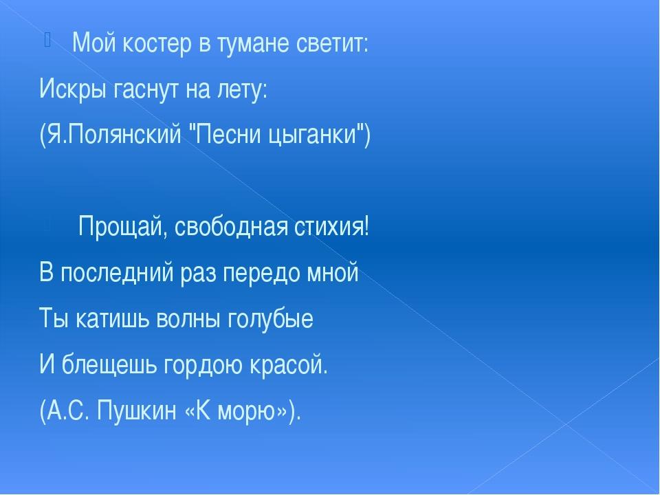 """Мой костер в тумане светит: Искры гаснут на лету: (Я.Полянский """"Песни цыганки..."""