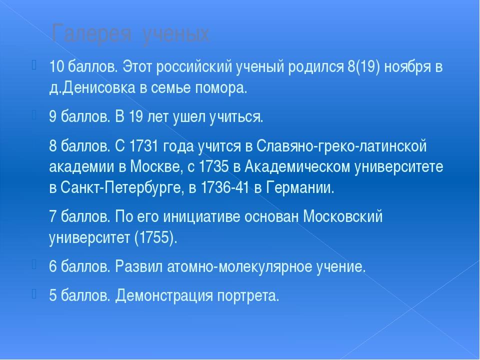 Галерея ученых 10 баллов. Этот российский ученый родился 8(19) ноября в д.Ден...