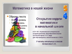 Математика в нашей жизни Открытие недели математики в начальной школе КОУ ВО