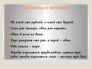 Пословицы и поговорки Не имей сто рублей, а имей сто друзей. Семь раз отмерь,