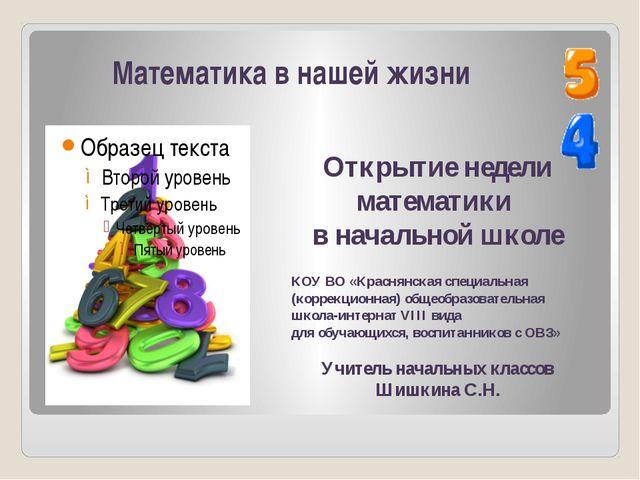 Математика в нашей жизни Открытие недели математики в начальной школе КОУ ВО...
