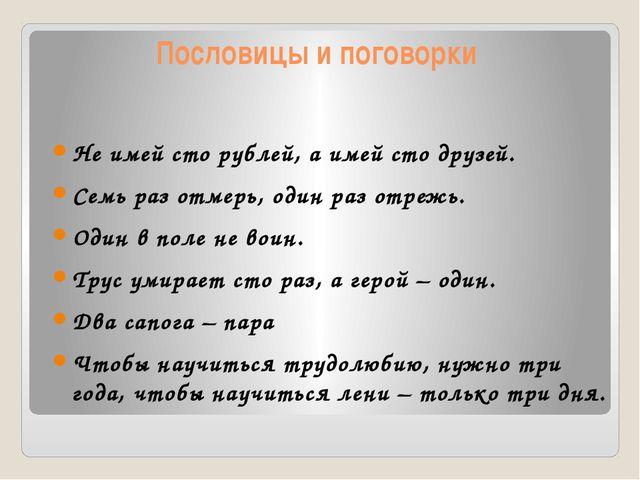 Пословицы и поговорки Не имей сто рублей, а имей сто друзей. Семь раз отмерь,...