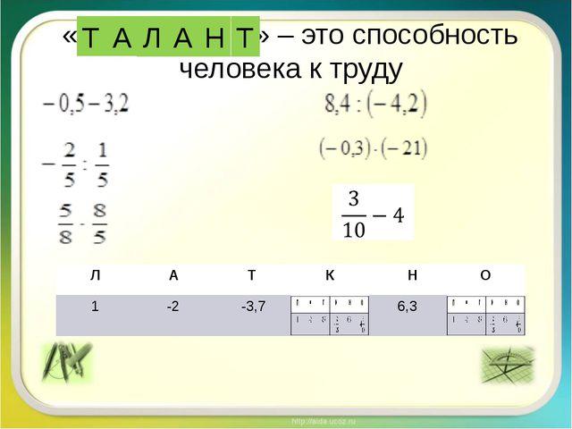 «- - - - - -» – это способность человека к труду Т А Л А Н Т