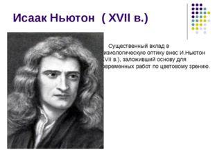 Исаак Ньютон ( ХVII в.) Существенный вклад в физиологическую оптику внес И.Нь