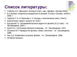 Список литературы: Учебник А.В. Пёрышкин. Физика 8 класс, изд. «Дрофа», Москв