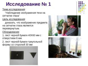 "Исследование № 1 Тема исследования: ""Наблюдение изображения тени на сетчатке"