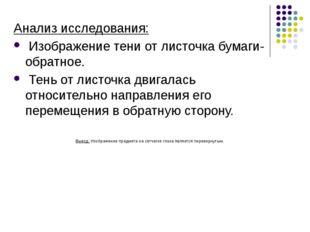 Анализ исследования: Изображение тени от листочка бумаги- обратное. Тень от л
