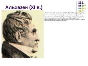 Альхазен (XI в.) Примерно через девять столетий знаменитый арабский ученый Ал