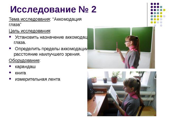 """Исследование № 2 Тема исследования: """"Аккомодация глаза"""" Цель исследования: Ус..."""