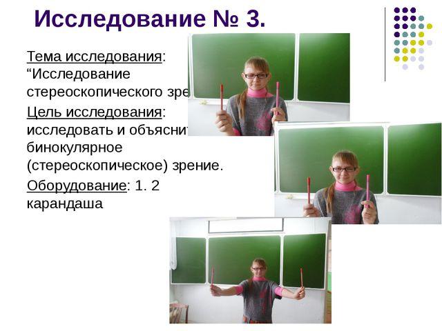 """Тема исследования: """"Исследование стереоскопического зрения"""" Цель исследовани..."""