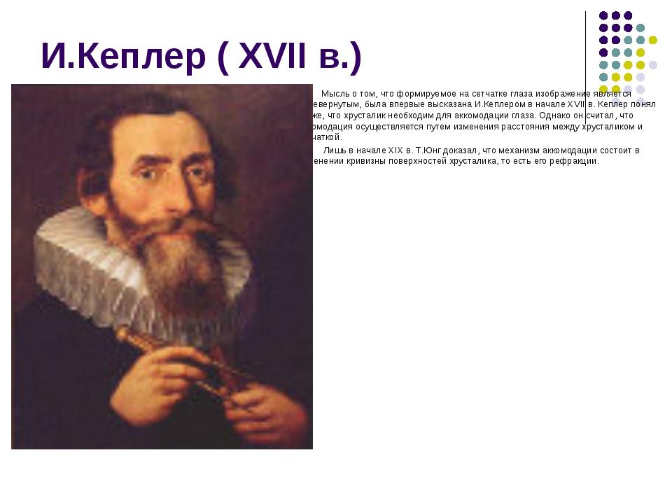 И.Кеплер ( ХVII в.) Мысль о том, что формируемое на сетчатке глаза изображени...