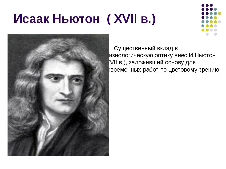 Исаак Ньютон ( ХVII в.) Существенный вклад в физиологическую оптику внес И.Нь...