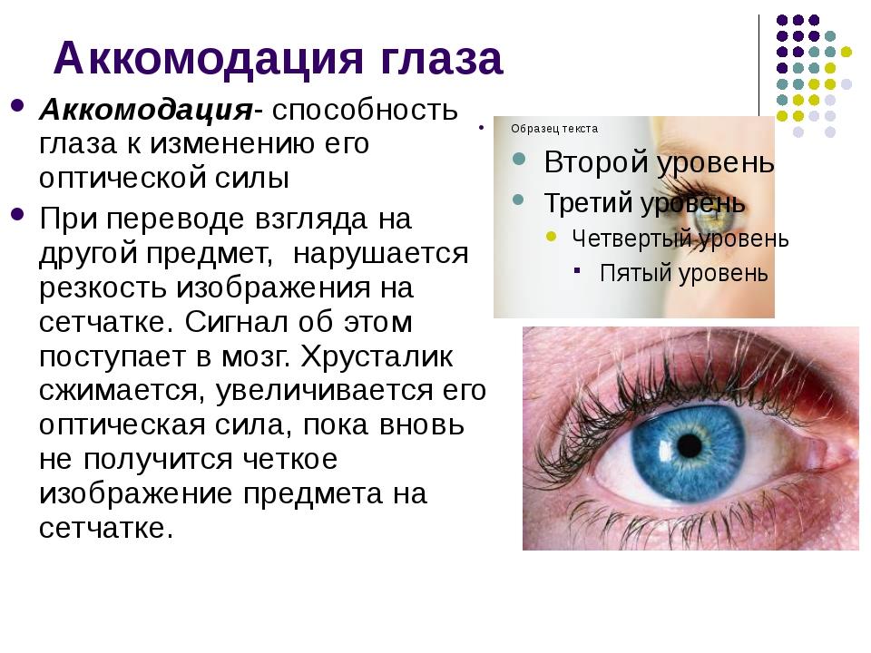 Аккомодация глаза Аккомодация- способность глаза к изменению его оптической с...