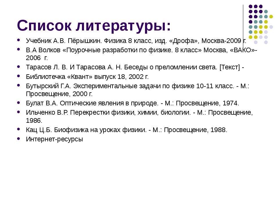 Список литературы: Учебник А.В. Пёрышкин. Физика 8 класс, изд. «Дрофа», Москв...
