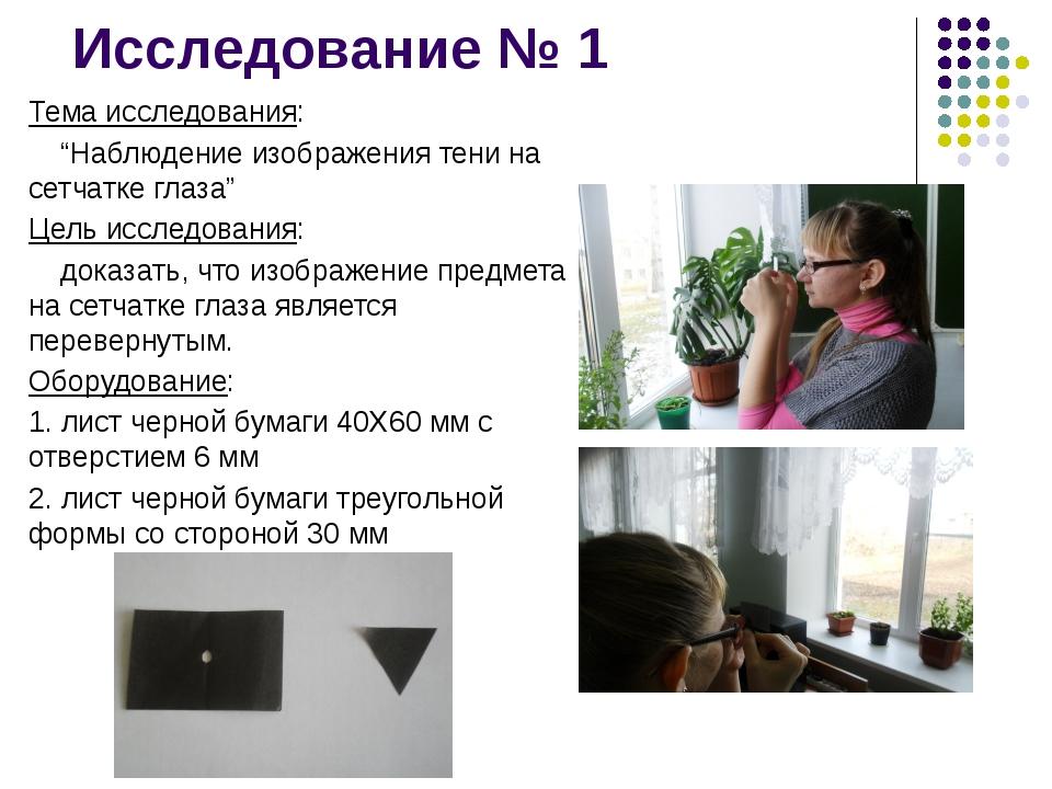 "Исследование № 1 Тема исследования: ""Наблюдение изображения тени на сетчатке..."