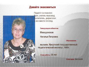 Заведующая кабинетом: Македонская Наталья Петровна Образование: высшее, Ир