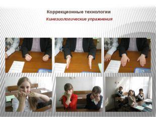 Коррекционные технологии Кинезиологические упражнения «Кулак – ребро – ладонь