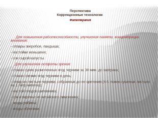 Перспектива Коррекционные технологии Фитотерапия Для повышения работоспособно