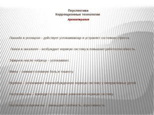 Перспектива Коррекционные технологии Ароматерапия Лаванда и розмарин – действ