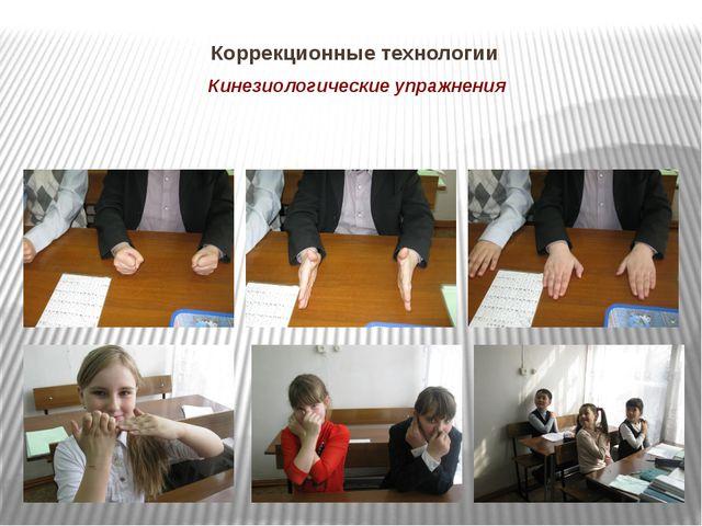 Коррекционные технологии Кинезиологические упражнения «Кулак – ребро – ладонь...