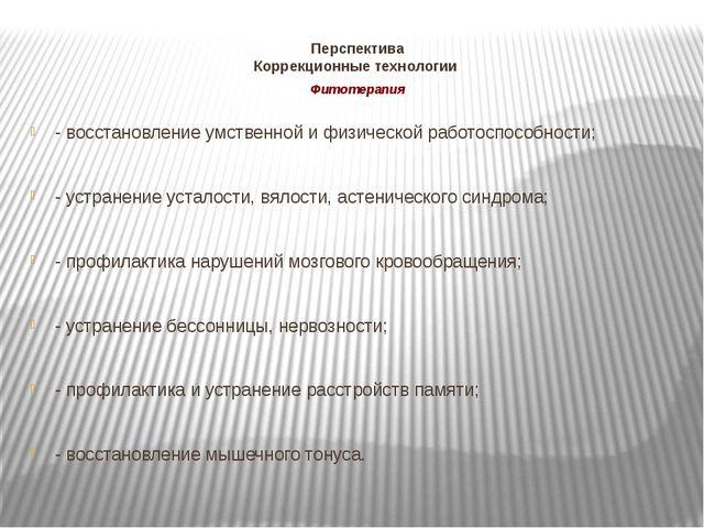 Перспектива Коррекционные технологии Фитотерапия - восстановление умственной...