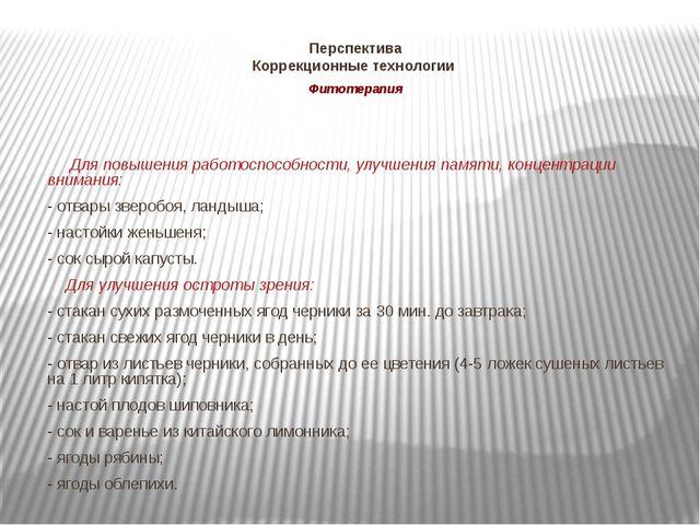 Перспектива Коррекционные технологии Фитотерапия Для повышения работоспособно...