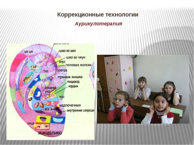 Коррекционные технологии Аурикулотерапия Аурикулотерапия – лечебное воздейств...