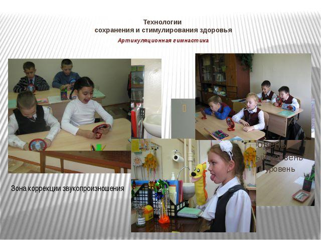 Технологии сохранения и стимулирования здоровья Артикуляционная гимнастика Зо...