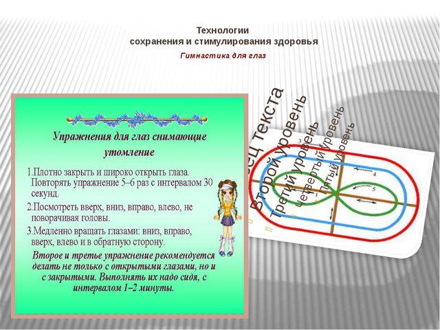 Технологии сохранения и стимулирования здоровья Гимнастика для глаз Глазодвиг...