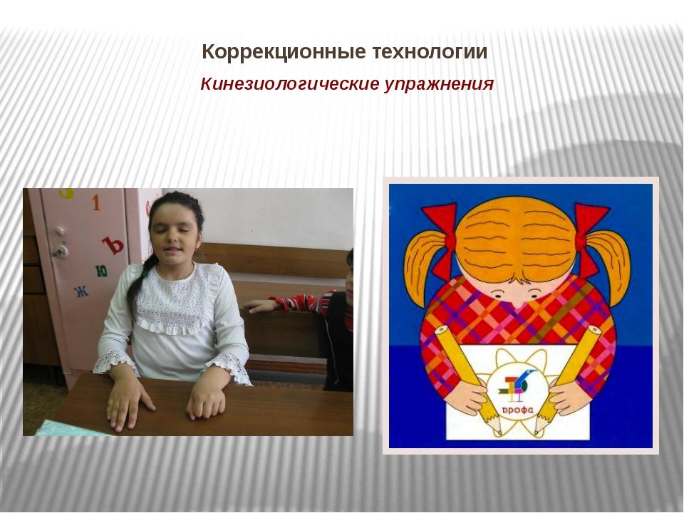Коррекционные технологии Кинезиологические упражнения Кинезиологические метод...