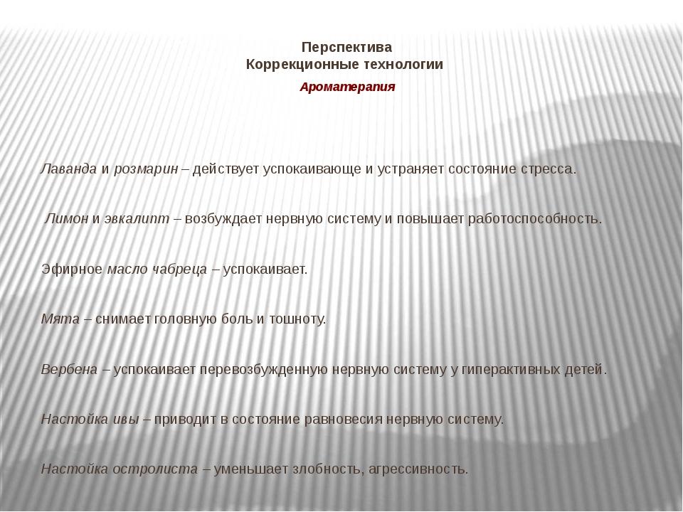 Перспектива Коррекционные технологии Ароматерапия Лаванда и розмарин – действ...