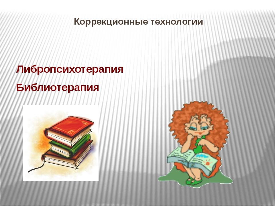 Коррекционные технологии Либропсихотерапия Библиотерапия Либропсихотерапия –...