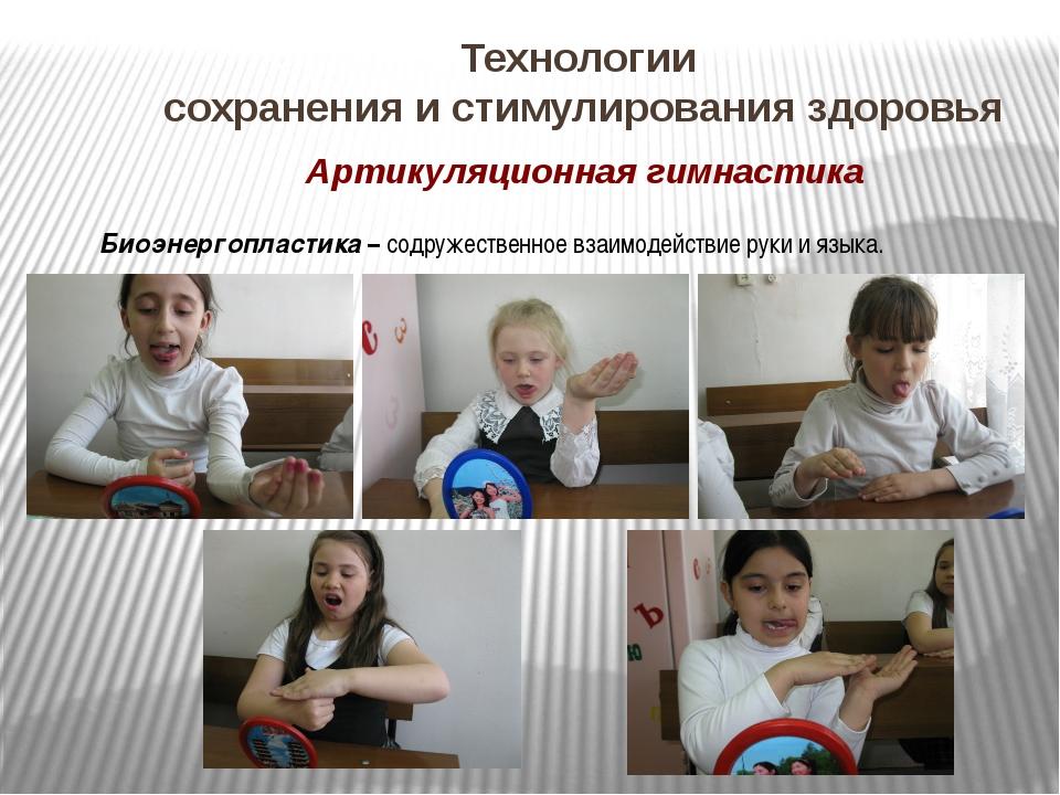 Технологии сохранения и стимулирования здоровья Артикуляционная гимнастика Би...