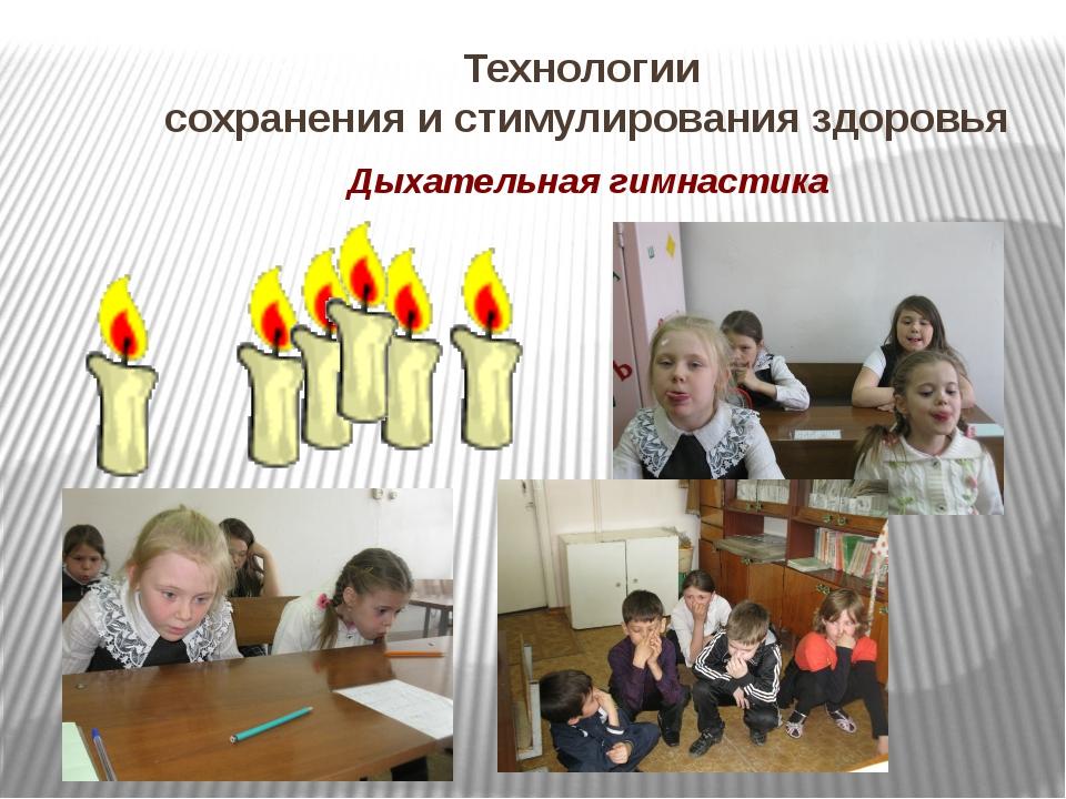 Технологии сохранения и стимулирования здоровья Дыхательная гимнастика Школьн...