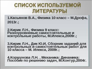1.Касьянов В.А., Физика 10 класс – М.Дрофа, 2013г.; 2.Кирик Л.Н., Физика 9 кл