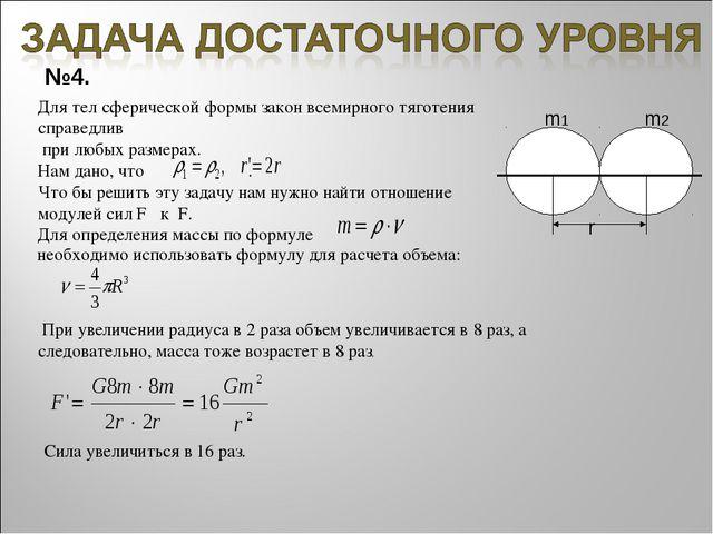 №4. m1 m2 r Для тел сферической формы закон всемирного тяготения справедлив...