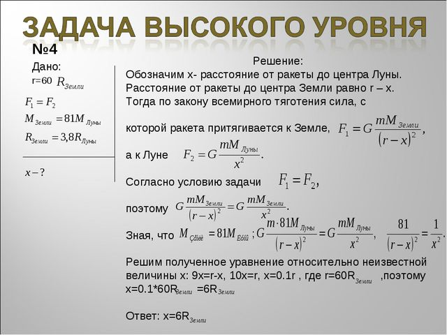 №4 Дано: r=60 Решение: Обозначим x- расстояние от ракеты до центра Луны. Расс...