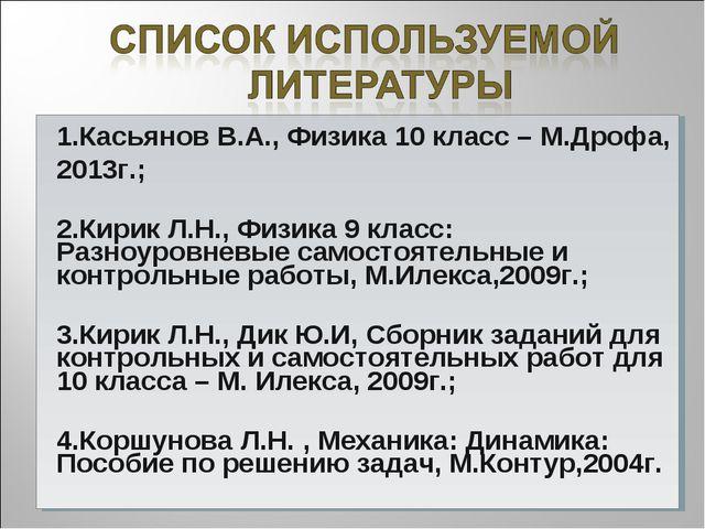 1.Касьянов В.А., Физика 10 класс – М.Дрофа, 2013г.; 2.Кирик Л.Н., Физика 9 кл...