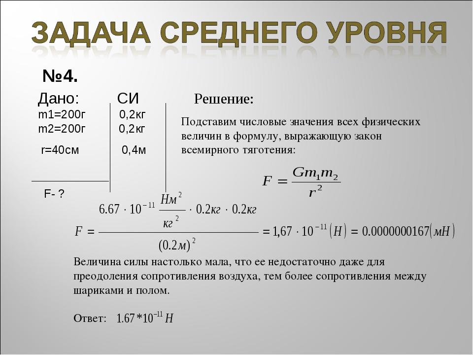 №4. Решение: Дано: СИ m1=200г 0,2кг m2=200г  0,2кг r=40см 0,4м F- ? Подст...