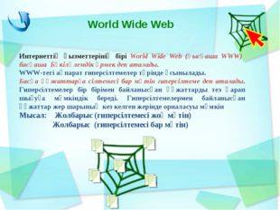 World Wide Web Интернеттің қызметтерінің бірі World Wide Web (қысқаша WWW) ба