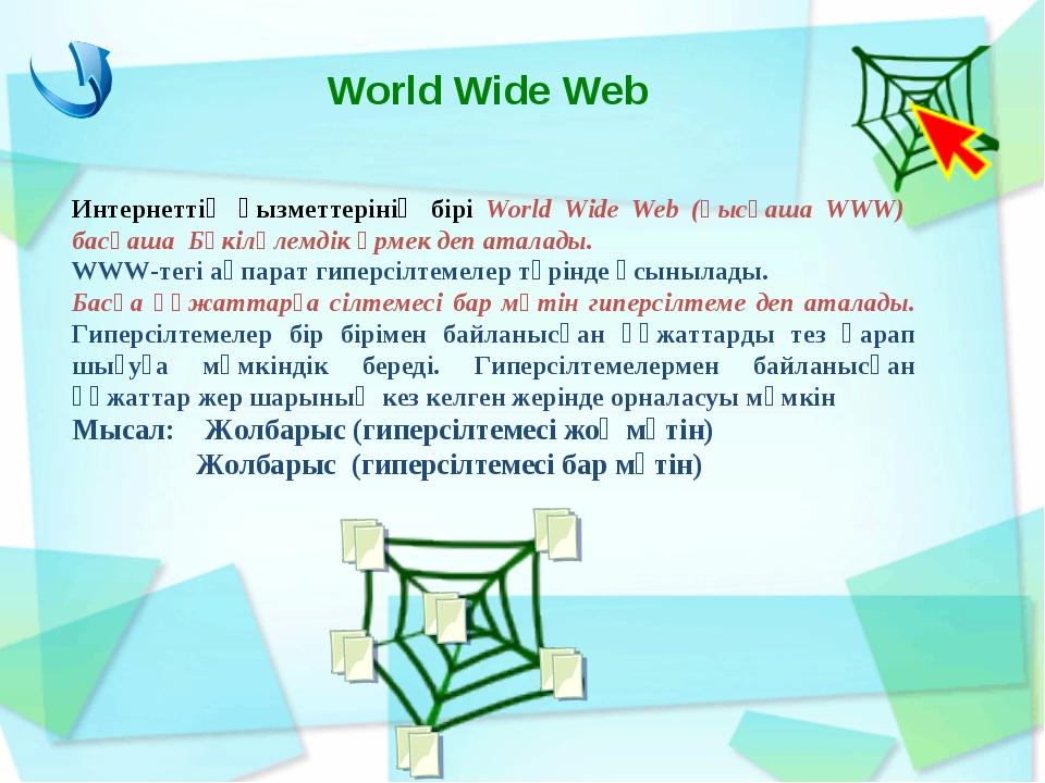 World Wide Web Интернеттің қызметтерінің бірі World Wide Web (қысқаша WWW) ба...