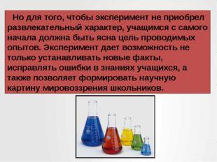 Но для того, чтобы эксперимент не приобрел развлекательный характер, учащимся