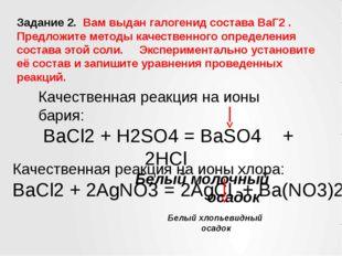 Задание 2. Вам выдан галогенид состава ВаГ2 . Предложите методы качественного